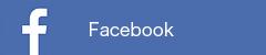 石堂寺のFacebook