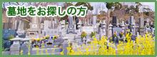 墓地をお探しの方はこちら